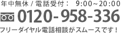 年中無休 /  0120-958-336