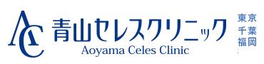 青山セレスクリニック