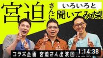 【元AV女優が暴露】並木優の思い出のオチ○コ教えちゃいます!!