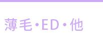 薄毛ED他