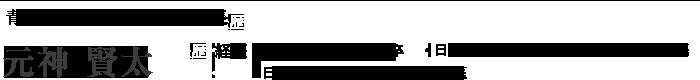 船橋中央クリニック 院長 元神 賢太 ・慶応義塾大学医学部卒 ・日本外科学会専門医・日本美容外科学会専門医