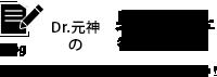 Dr.元神チャンネル