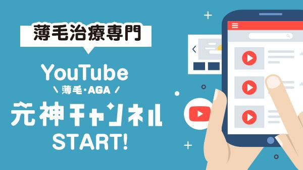 薄毛・AGAのお悩み専門YOUTUBEチャンネルスタートしました!